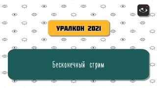 """Бесконечный стрим """"Уралкон 2021"""""""