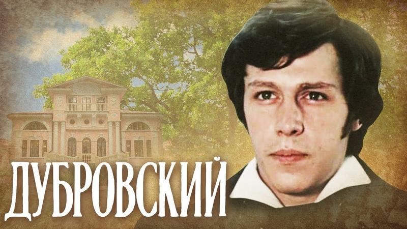 Дубровский 1 серия 1988 Экранизация повести Пушкина