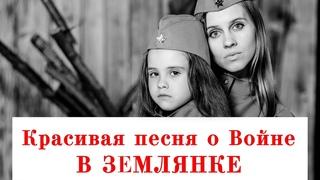 Девочка из Владивостока красиво спела песню о войне. В ЗЕМЛЯНКЕ