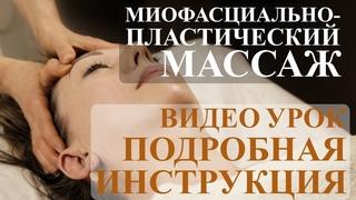 Миофасциально - пластический массаж. Инструкция по применению. Видео урок омоложения лица