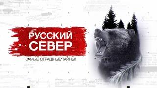 Засекреченные списки. Русский север: самые страшные тайны. Документальный спецпроект ()