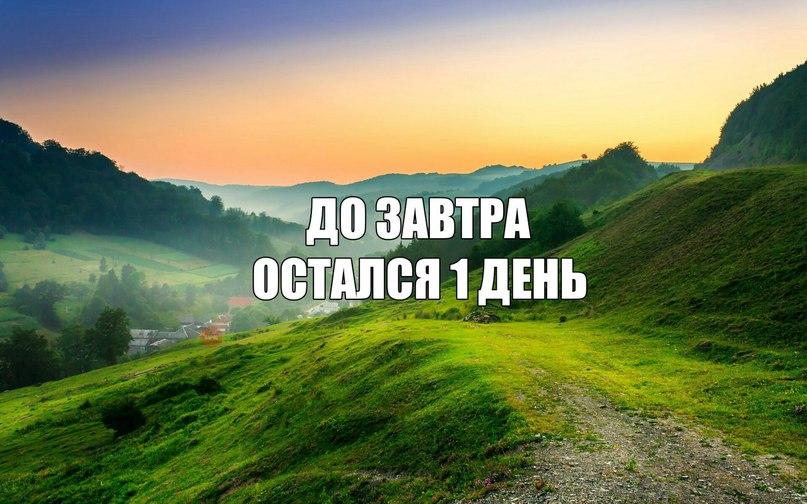 остался один день открытка век русской