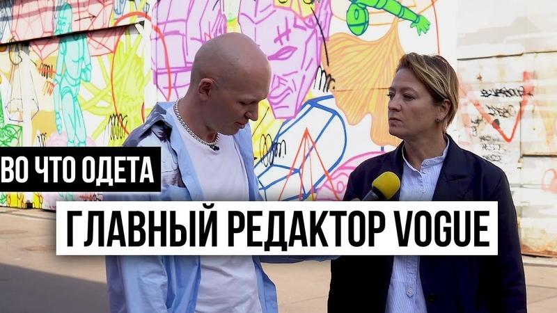 Во что одета главный редактор VOGUE / Сколько стоит шмот на Moscow Fashion Summit / Улица Карцева