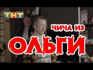 Сериал Чича из Ольги 1-2 серия / 2020 / ТНТ / Комедия / Дата выхода / Анонс