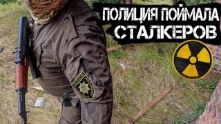 Полиция с автоматами устроила облаву в Чернобыле. Дед отшельник нас сдал?