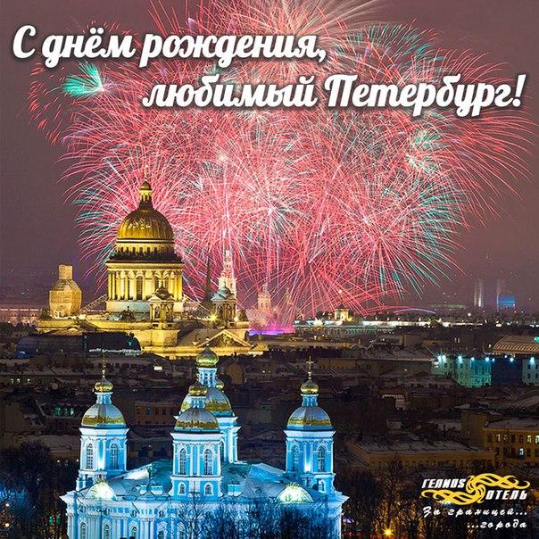 День города санкт-петербурга открытки