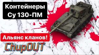 Контейнеры с Су 130-ПМ | Альянс кланов | Blitz