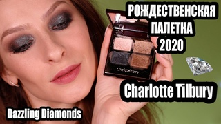 Рождественская коллекция CHARLOTTE TILBURY DAZZLING DIAMONDS Luxury Palette of Pops. ОБЗОР