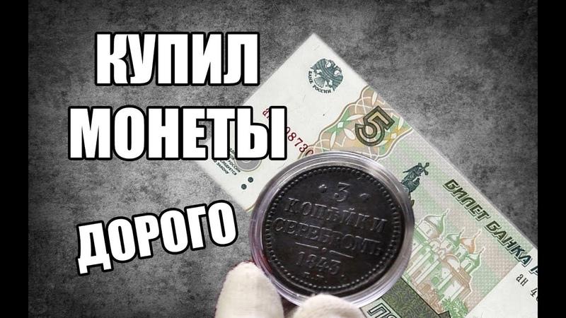 КОПЕЙКИ СЕРЕБРОМ И БАНКНОТЫ РОССИИ НОВЫЕ ПОСТУПЛЕНИЯ В КОЛЛЕКЦИЮ