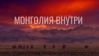 МОНГОЛИЯ ВНУТРИ.  Экспедиция в Монголию 2019