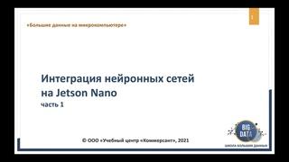 Настройка учебного стенда с Nvideo Jetson Nano - Курсы «Школы Больших Данных»  г. Москва