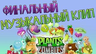 Plants vs Zombies финальный музыкальный клип и титры