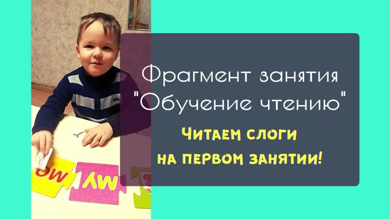 Фрагмент ПЕРВОГО занятия Обучение чтению