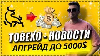 Torexo Finance обзор новостей проекта Tорексо | cделал апгрейд до 5000$