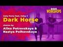Katy Perry feat Juicy J Dark Horse Choreo by Nastya and Alina DDS Workshops