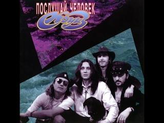 Рок-группа «Круиз». «Послушай, человек» 1982г.