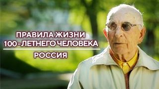 Россия | Правила жизни 100-летнего человека