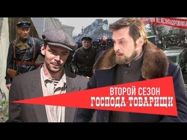 Господа товарищи 2 сезон 1 серия Исторический 2020 Интер Дата выхода и анонс