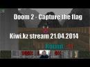 Doom 2 - CTF - Kiwi.kz stream 21.04.2014 - round 11