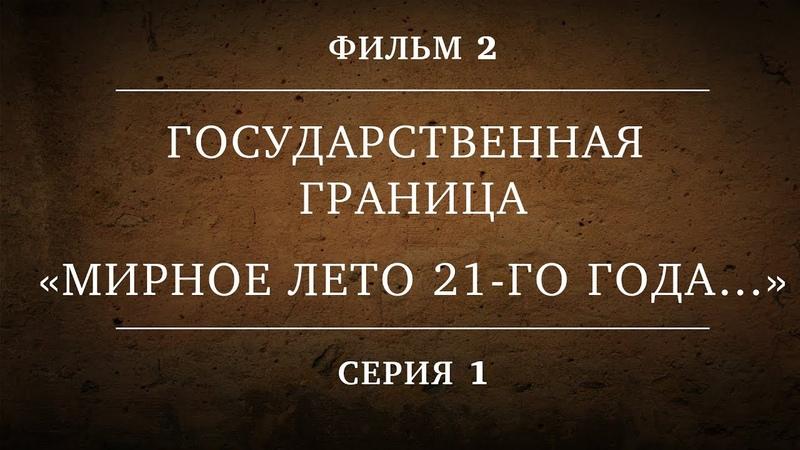 ГОСУДАРСТВЕННАЯ ГРАНИЦА ФИЛЬМ 2 МИРНОЕ ЛЕТО 21 го ГОДА… 1 СЕРИЯ
