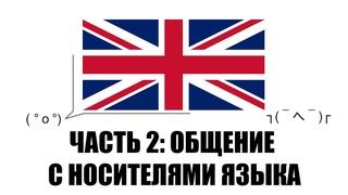 Как выучить английский (ч.2, общение с носителями языка)