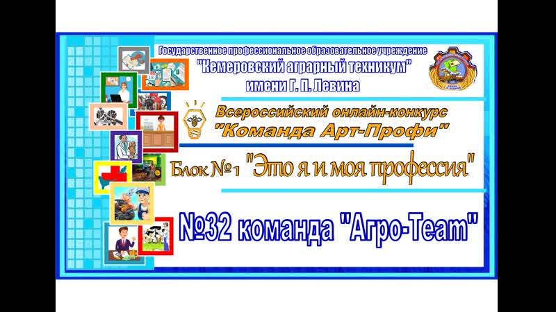 032 Команда АГРO Тeam Кемеровская область Кузбасс Блок 1 Это я и моя профессия
