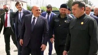 Михаил Мишустин: Правительство поддержит программы развития Чеченской республики.