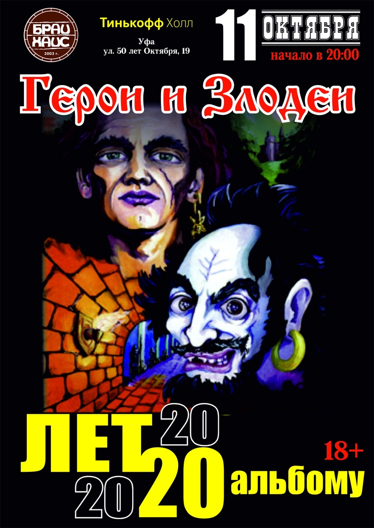 Афиша Уфа Герои и Злодеи - 11 октября - БрауХаус