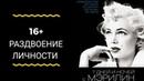 Рубрика Раздвоение личности. Обзор экранизации 7 дней и ночей с Мэрилин