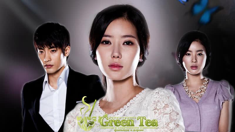 GREEN TEA История кисэн 12