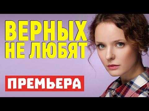 ВЕРНЫХ НЕ ЛЮБЯТ Фильм