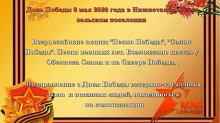День Победы в Нижнетамбовском с. п.