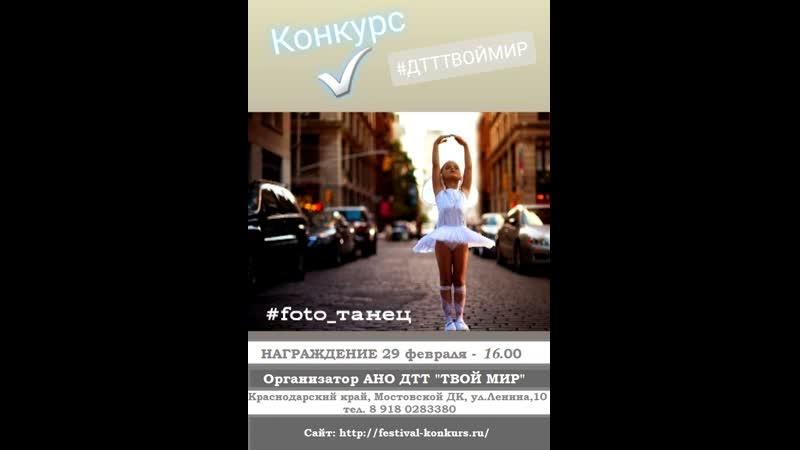 Foto танец 2020 ДТТ ТВОЙ МИР