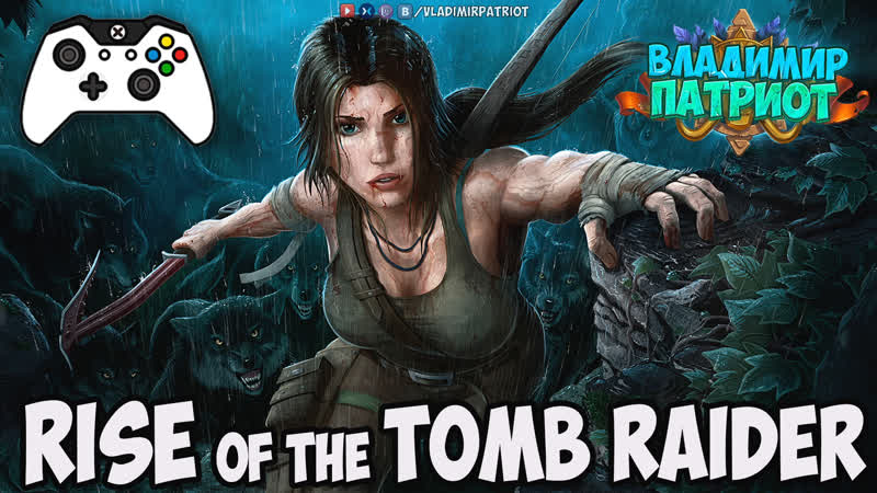 RISE of the TOMB RAIDER экспедиции XBOX ONE X