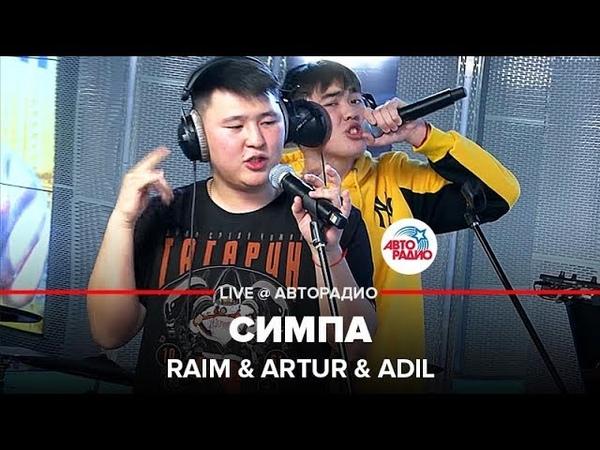 🅰️ Raim Artur Adil Симпа LIVE @ Авторадио