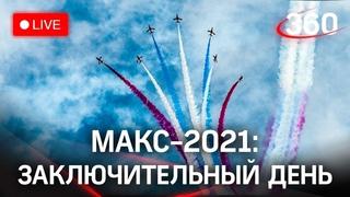 МАКС-2021: лётная программа, заключительный день в Жуковском. Прямая трансляция