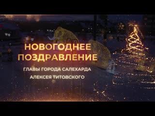 Поздравление главы города Алексея Титовского с Новым годом!