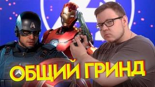 Marvel's Avengers Обзор - Гринда много не бывает!
