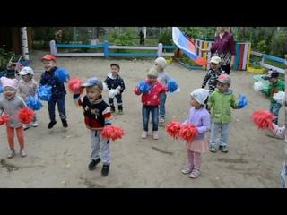 Флешмоб Наш любимый триколор МБДОУ Детский сад 52