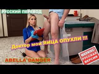 Abella Danger (big tits anal brazzers, lilhumpers sex, porno, milf, blowjob, лвк) инцест трах порно с переводом rus секс sex LVK