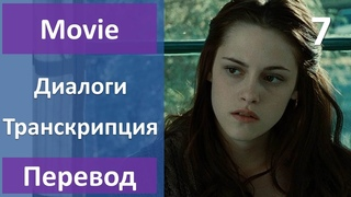 Английский по фильмам - Сумерки - 07 (текст, перевод, транскрипция)