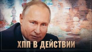 Хитрый план Путина в действии! Процесс перешел из теории в практику