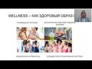 Wellness by Oriflame 2 вебинар курса ОриЭксперт