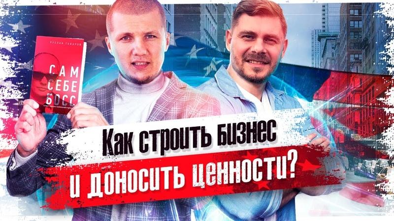 Как строить бизнес и доносить ценности Евгений Гаврилин и Руслан Гафаров