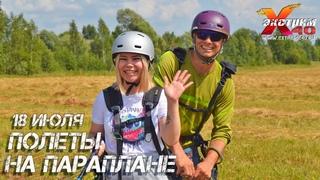 Полеты на параплане с инструктором в Калужской области! Летает - Хаева Александра!