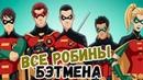 Все Робины и Дети Бэтмена в комиксах DC