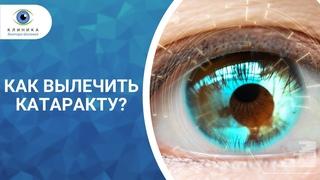 Как вылечить катаракту - лекарства или операция? Дискуссия врачей-офтальмологов.