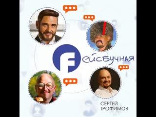 Сергей Трофимов - Фейсбучная