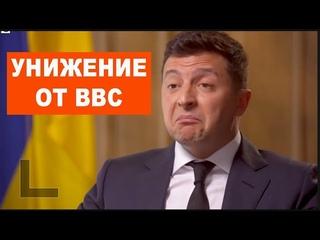 """Унижение Зеленского """"британскими коллегами"""""""