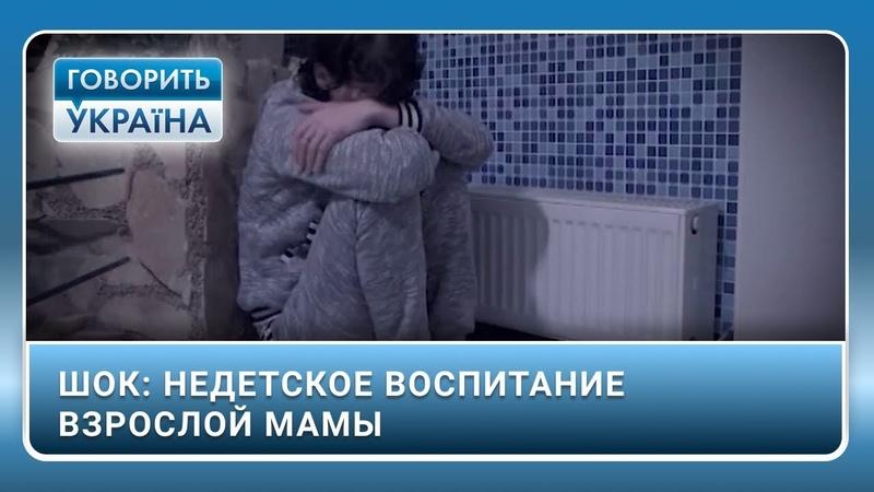 Шок недетское воспитание взрослой мамы полный выпуск Говорить Україна